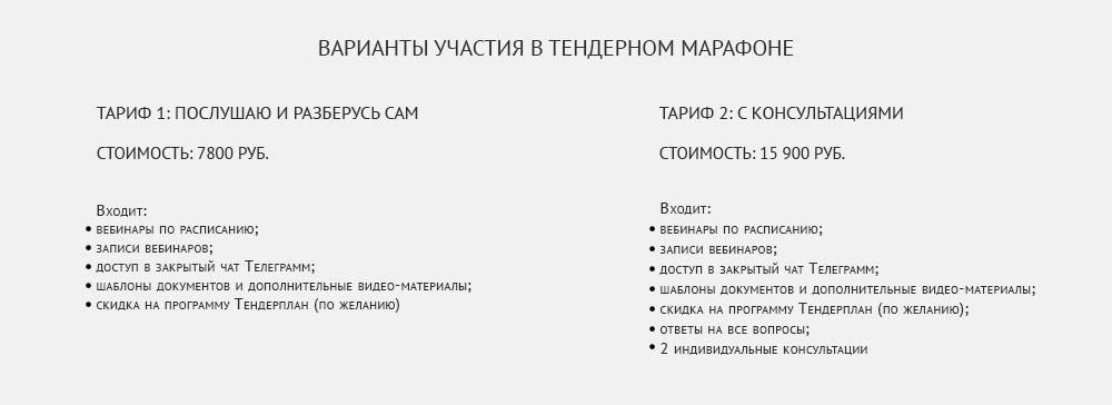 курсы по тендерам в новосибирске